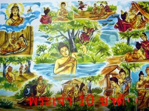 พระเจ้า 10 ชาติ