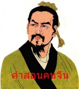 คำสอนคนจีน