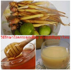 วิธีรักษาโรคกระดูกเสื่อม ด้วยภูมิปัญญาไทย