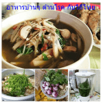 อาหารบ้านๆ ต้านโรค กับวิถีไทย