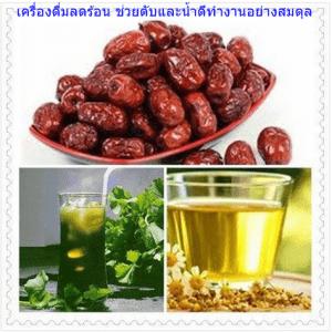 เครื่องดื่มลดร้อน ช่วยตับและน้ำดีทำงานอย่างสมดุล