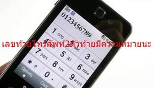 เลขท้ายโทรศัพท์2ตัวท้ายมีความหมายนะ