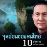 จุดอ่อนของคนไทย 10 ประการ