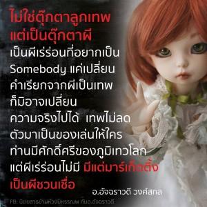 โทษจากการบูชาตุ๊กตาลูกเทพ