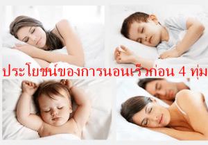 ประโยชน์ของการนอนเร็วก่อน 4 ทุ่ม