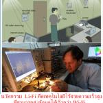 Li-Fi คือเทคโนโลยีไร้สายความเร็วสูง