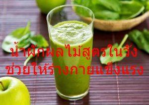 น้ำผักผลไม้สูตรในวัง ช่วยให้ร่างกายแข็งแรง
