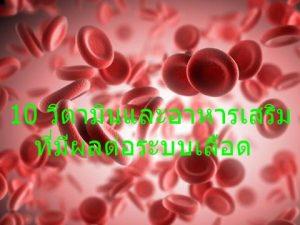 10 วิตามินและอาหารเสริมที่มีผลต่อระบบเลือด