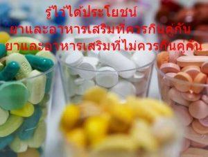 รู้ไว้ได้ประโยชน์ ยาและอาหารเสริมที่ควรกินคู่กัน ยาและอาหารเสริมที่ไม่ควรกินคู่กัน