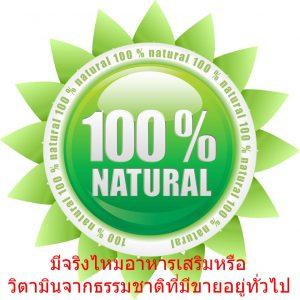 มีจริงไหมอาหารเสริมหรือวิตามินจากธรรมชาติที่มีขายอยู่ทั่วไป