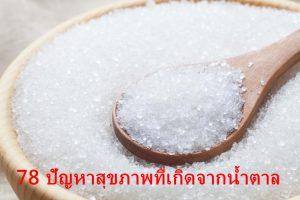 78 ปัญหาสุขภาพที่เกิดจากน้ำตาล