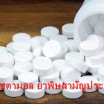 Paracetamol Common Household Poisonous Medicine