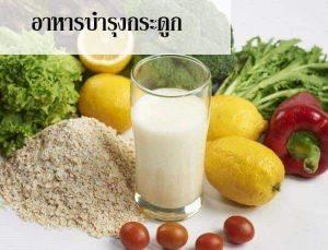 อาหารบำรุงกระดูก เพื่อป้องกันกระดูกพรุน