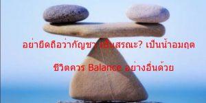 อย่ายึดถือว่ากัญชา เป็นสรณะ เป็นน้ำอมฤต ชีวิตควร Balance อย่างอื่นด้วย