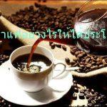 ดื่มกาแฟอย่างไรให้ได้ประโยชน์