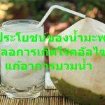 12 ประโยชน์ของน้ำมะพร้าว ดื่มชะลอการเกิดโรคอัลไซเมอร์ แก้อาการบวมน้ำ