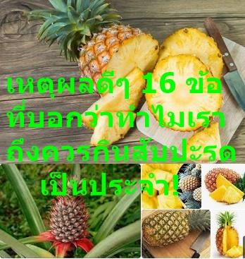 เหตุผลดีๆ 16 ข้อ ที่บอกว่าทำไมเราถึงควรกินสับปะรดเป็นประจำ!
