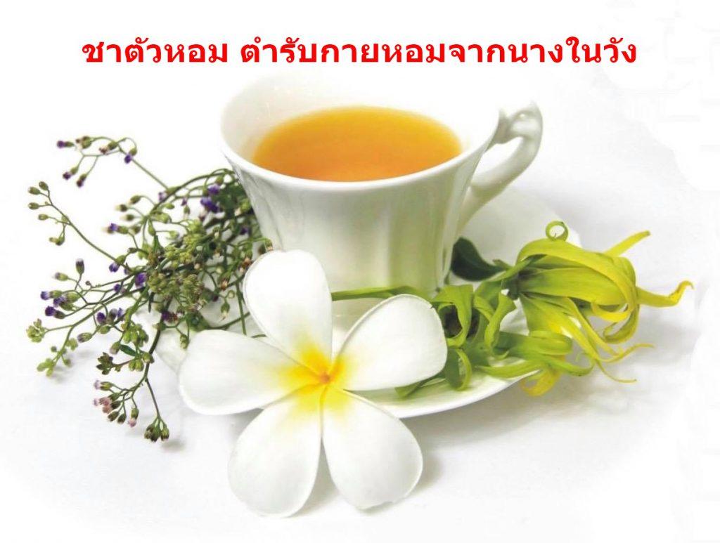 ชาตัวหอม ตำรับกายหอมจากนางในวัง