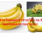 กินกล้วยในตอนเช้าช่วยให้หาย 8 โรคได้โดยไม่ต้องทานยานะค่ะ