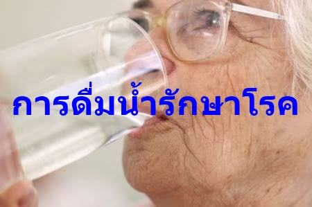 การดื่มน้ำรักษาโรค