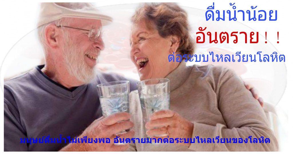 มนุษย์ดื่มน้ำไม่เพียงพอ อันตรายมากต่อระบบไหลเวียนของโลหิต