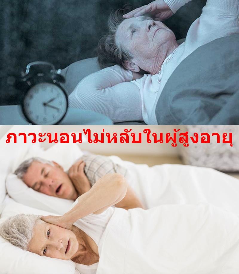 ภาวะนอนไม่หลับในผู้สูงอายุ