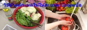 วิธีล้างผัก-ผลไม้ให้สะอาด ปลอดเชื้อ