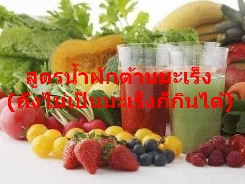 สูตรน้ำผักต้านมะเร็ง (ถึงไม่เป็นมะเร็งก็กินได้)