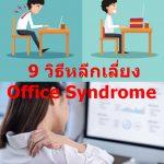 9 วิธีหลีกเลี่ยง Office Syndrome