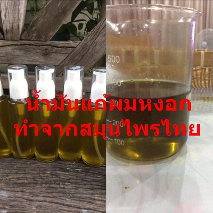น้ำมันแก้ผมหงอก ทำจากสมุนไพรไทย