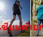 รู้งี้..แต่ละวันจะเดินให้มากขึ้น ก่อนที่จะใช้ขาตัวเองเดินไม่ได้