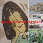 ลูกเดือย : อาหารถูกใจ วัยสาว