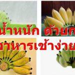 วิธีการลดน้ำหนัก ด้วยกล้วยน้ำว้า #อาหารเช้าง่ายๆ