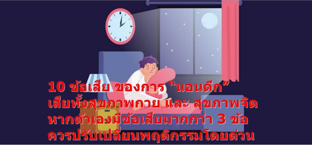 """10 ข้อเสีย ของการ """"นอนดึก"""" เสียทั้งสุขภาพกาย และ สุขภาพจิต"""