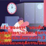 """10 ข้อเสีย ของการ """"นอนดึก"""" เสียทั้งสุขภาพกาย และ สุขภาพจิต หากตัวเองมีข้อเสียมากกว่า 3 ข้อ ควรปรับเปลี่ยนพฤติกรรมโดยด่วน"""