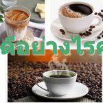กาแฟดีอย่างไรควรรู้ไว้