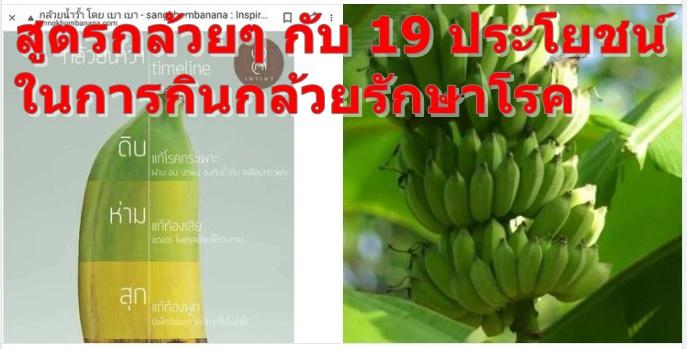 สูตรกล้วยๆ กับ 19 ประโยชน์ในการกินกล้วยรักษาโรค