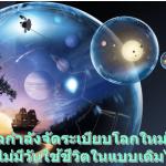 จักรวาลกำลังจัดระเบียบโลกใหม่ โลกจะไม่มีวันใช้ชีวิตในแบบเดิมได้อีก.?