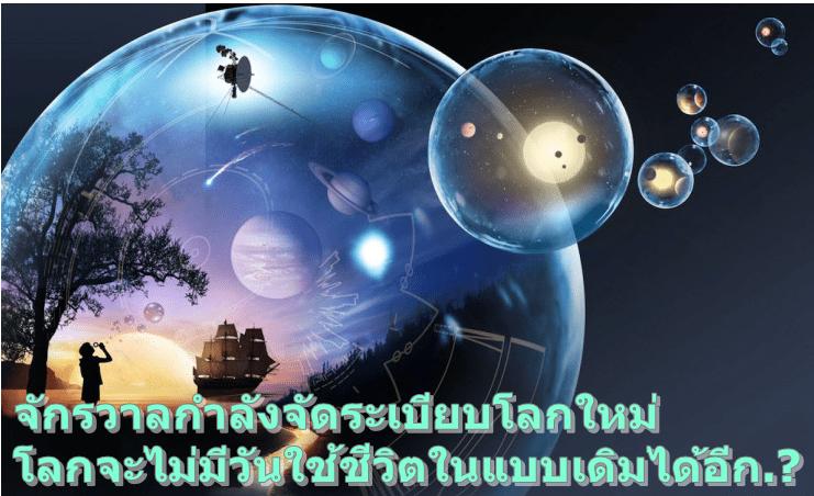 ิจักรวาลกำลังจัดระเบียบโลกใหม่ โลกจะไม่มีวันใช้ชีวิตในแบบเดิมได้อีก.?